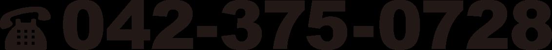 tel.042-375-0728