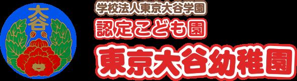 学校法人東京大谷学園 認定こども園 東京大谷幼稚園