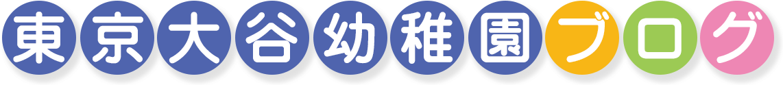 東京大谷幼稚園ブログ