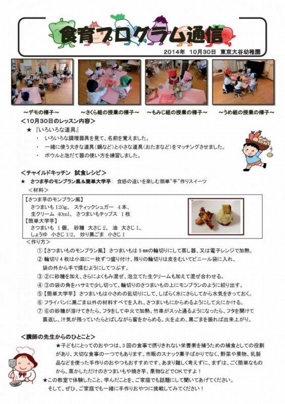 syokuiku_141107