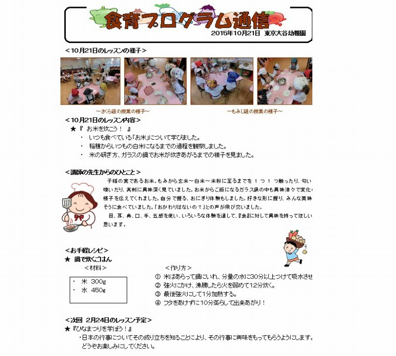 食育通信(お米)